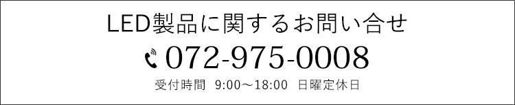 TEL:072-975-0008